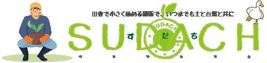 SUDACH(スダチ)